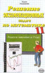 Решение экзаменационных задач по алгебре за 11 класс - Дорофеев Г.В., Муравин Г.К., Седова Е.А.