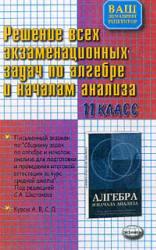 Решение всех экзаменационных задач по алгебре и началам анализа за 11 класс - Курсы А , В , С , D - Шестаков С.А.