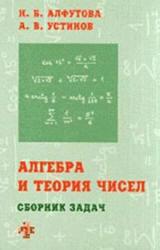Алгебра и теория чисел - Сборник задач для математических школ - Алфутова Н.Б. Устинов А.В.