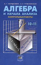 Алгебра и начала анализа - 10-11 класс - Контрольные работы - Мордкович А.Г., Тульчинская Е.Е.