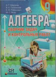 решебник по алгебре 9 класс мерзляк полонский якир рабинович