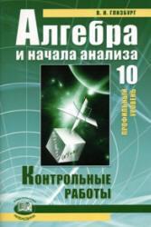 Алгебра и начала математического анализа. 10 класс. Контрольные работы. Глизбург В.И. 2007