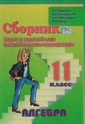 Алгебра Сборник Задач и Заданий для Тематического Оценивания 10 Класс Мерзляк Решебник