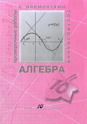 Алгебра. Проверочные работы с элементами тестирования. 10 класс. Старостенкова Н.Г. 2000