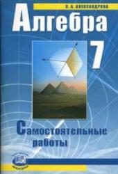 Алгебра, 7 класс, Самостоятельные работы, Александрова, 2009