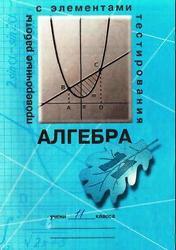 Проверочные работы с элементами тестирования по алгебре. 11 класс. Старостенкова Н.Г. 2003