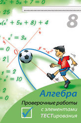Алгебра. 8 класс. Проверочные работы с элементами тестирования. Державина А.Н. 2008