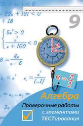 Алгебра. 9 класс. Проверочные работы с элементами тестирования. Воробьева Е.А. 2008