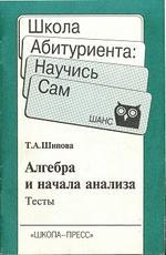 Алгебра и начала анализа. Производная. Определенный интеграл. Тесты. Шипова Т., 1996