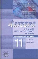 Алгебра и начала математического анализа. 11 класc. Часть 2. Задачник. Мордкович А.Г., Денищева Л.О., Звавич Л.И. 2009