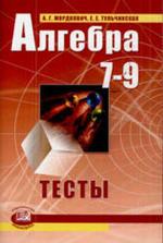 Алгебра. 7-9 классы. Тесты. Мордкович А.Г., Тульчинская Е.Е., 2008