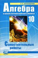 Алгебра и начала математического анализа. 10 класс. Самостоятельные работы. Александрова Л.А., 2008