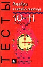 Алгебра и начала анализа. Тесты. 10-11 класс. Алтынов П.И., 1997