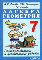 Самостоятельные и контрольные работы по алгебре и геометрии для 7 класса. Ершова А.П., Голобородько В.В., 2005