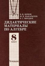 Дидактические материалы по алгебре. 8 класс. Жохов В.И., 1996