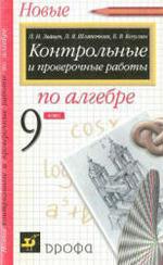 Контрольные и проверочные работы по алгебре. 9 класс. Звавич Л.И., Шляпочник Л.Я., 2002