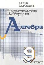 Дидактические материалы по алгебре для 9 класса. Зив Б.Г., Гольдич В.А., 2004