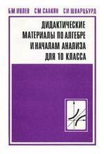 Дидактические материалы по алгебре и началам анализа для 10 класса. Ивлев Б.М., Саакян С.М., Шварцбурд С.И.,1988