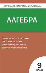 Алгебра. Контрольно-измерительные материалы. 9 класс. Мартышова Л.И., 2010