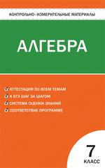 Алгебра. Контрольно-измерительные материалы. 7 класс. Мартышова Л.И., 2010
