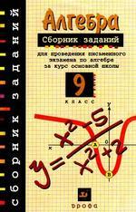 Сборник заданий для проведения письменного экзамена по алгебре за курс основной школы. 9 класс. Кузнецова, Бунимович, 2008