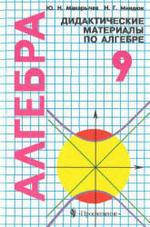 Дидактические материалы по алгебре для 9 класса с углубленным изучением математики. Макарычев Ю.Н., 2004