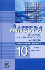 Алгебра и начала анализа. 10 класс. Часть 2. Задачник для учащихся общеобразовательных учреждений. Мордкович А.Г., 2009