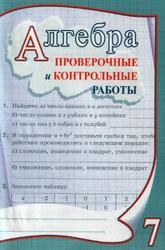 Алгебра. 7 класс. Проверочные и контрольные работы. Капитонова Т.А. 2006