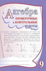 Алгебра, 9 класс, Проверочные и контрольные работы, Капитонова, 2007