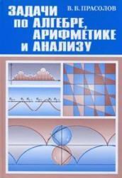Задачи по алгебре, арифметике и анализу. Прасолов В.В. 2007