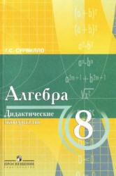 Алгебра. Дидактические материалы. 8 класс. Сурвилло Г.С. 2007