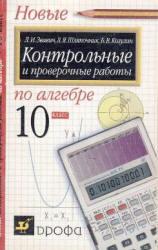 Контрольные и проверочные работы по алгебре. 10 класс. Звавич Л.И., Шляпочник Л.Я., Козулин Б.В. 2002