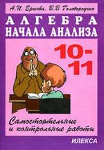 Самостоятельные и контрольные работы по алгебре и началам анализа для 10-11 классов. Ершова А.П., Голобородько В.В. 2005