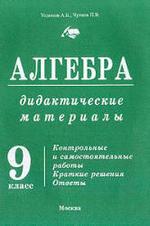 Дидактические материалы по алгебре. 9 класс. Уединов А.Б., Чулков П.В. 2004