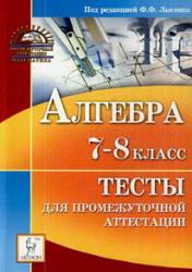 Алгебра. Тесты для промежуточной аттестации. 7-8 класс. Лысенко Ф.Ф., Ольховая Л.С., Агафонова И.М. 2009