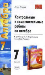 Контрольные и самостоятельные работы по алгебре. 7 класс, к учебнику Мордковича А.Г. Попов М.А. 2010