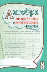 Алгебра. 8 класс. Проверочные и контрольные работы. Капитонова Т.А. 2006