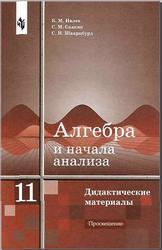 Алгебра и начала анализа. Дидактические материалы. 11 класс. Ивлев Б.М., Саакян С.М., Шварцбурд С.И. 2007