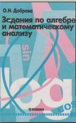 Задания по алгебре и математическому анализу. 9-11 класс. Доброва О.Н. 1996