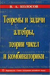 Теоремы и задачи алгебры, теории чисел и комбинаторики. Колосов В.А. 2001