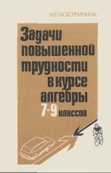 Задачи повышенной трудности в курсе алгебры. 7-9 класс. Кострикина Н.П. 1991