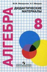 Алгебра. Дидактические материалы, 8 класс. Макарычев Ю.Н., Миндюк Н.Г. 2010