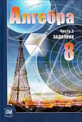 Алгебра. 8 класс. Часть 2. Задачник. Мордкович А.Г. 2010