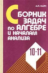 Сборник задач по алгебре и началам анализа. 10-11 класс. Карп А.П. 1995