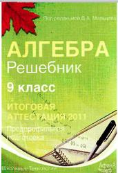 Алгебра. 9 класс. Решебник. Итоговая аттестация 2011. Мальцев Д.А. 2011