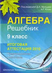 Алгебра. 9 класс. Решебник. Итоговая аттестация 2010. Мальцев Д.А., Клово А.Г. 2010