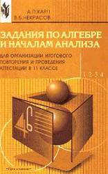 Задания по алгебре и началам анализа для организации итогового повторения и проведения аттестации в 11 классе. Карп А.П., Некрасов В.Б. 2003