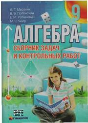 Сборник задач и контрольных работ по алгебре для 9 класса. Мерзляк А.Г., Полонский В.Б., Рабинович Е.М., Якир М.С. 2010