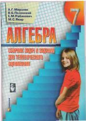 Сборник задач и заданий для тематического оценивания по алгебре для 7 класса. Мерзляк А.Г., Полонский В.Б., Рабинович Е.М., Якир М.С. 2010