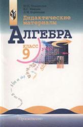 Дидактические материалы по алгебре для 9 класса. Макарычев Ю.Н., Миндюк Н.Г., Короткова Л.М. 2000